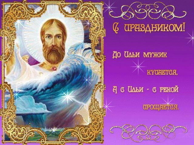 Картинка на день Ильи пророка