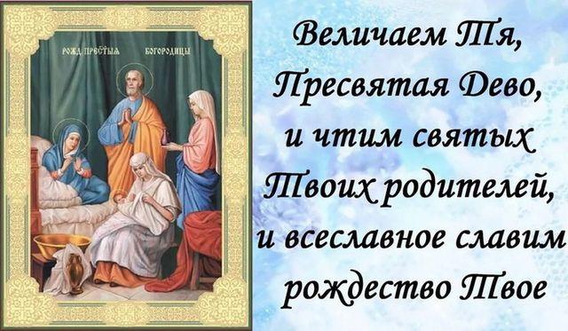 Красивое пожелание на Рождество Пресвятой Богородицы