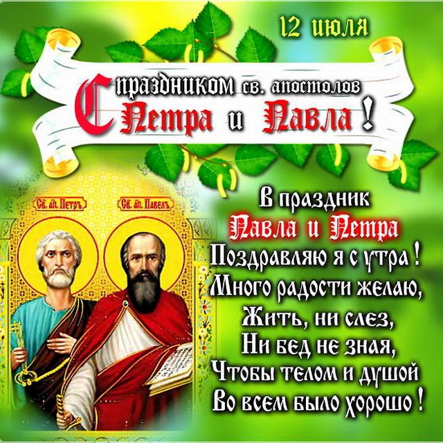 Пожелание на Петров день