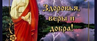 Картинка на Ильин день с пожеланиями