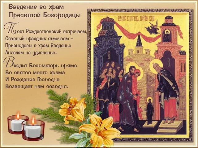 Картинка с поздравлением на Введение во храм Пресвятой Богородицы