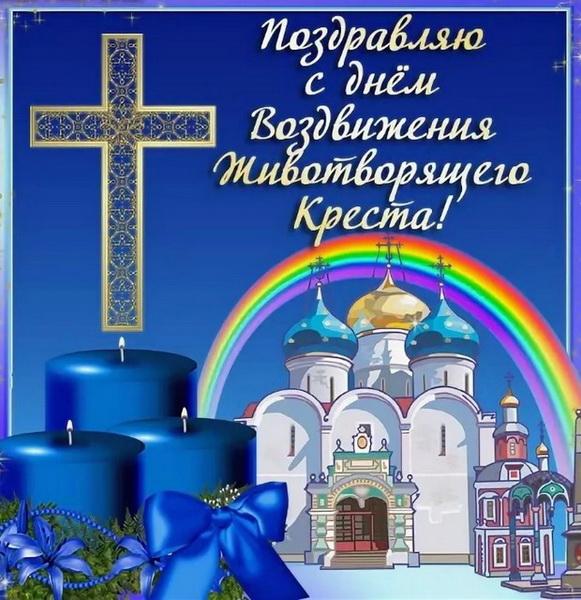 Поздравляю с днем Воздвижения Креста Господня