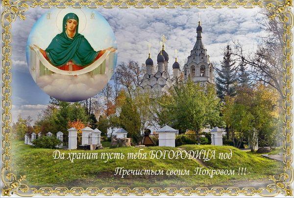 Красивая открытка на Покров день
