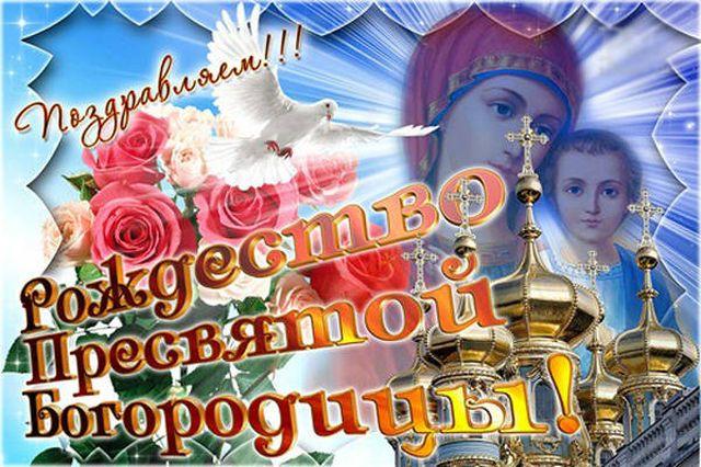 Поздравляем с Рождеством Пресвятой Богоматери