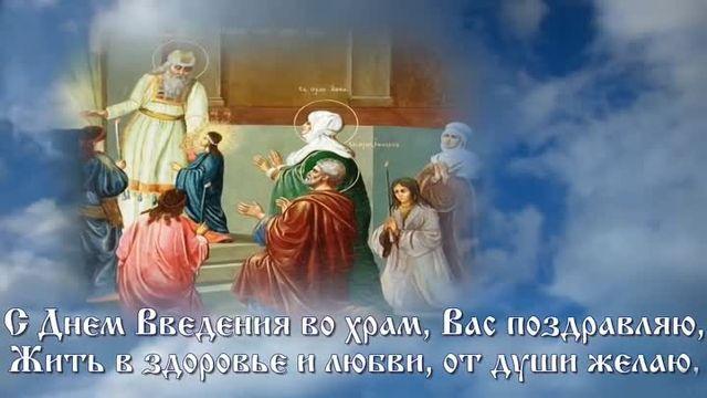 С днем Введения во храм Пресвятой Богородицы