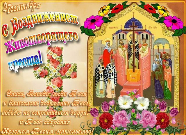 С Воздвижением Животворящего Креста