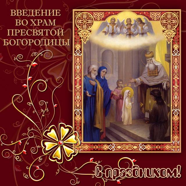 Красивая картинка Введение во храм Пресвятой Богородицы
