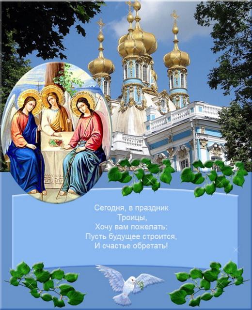 Красивое поздравление с Троицей
