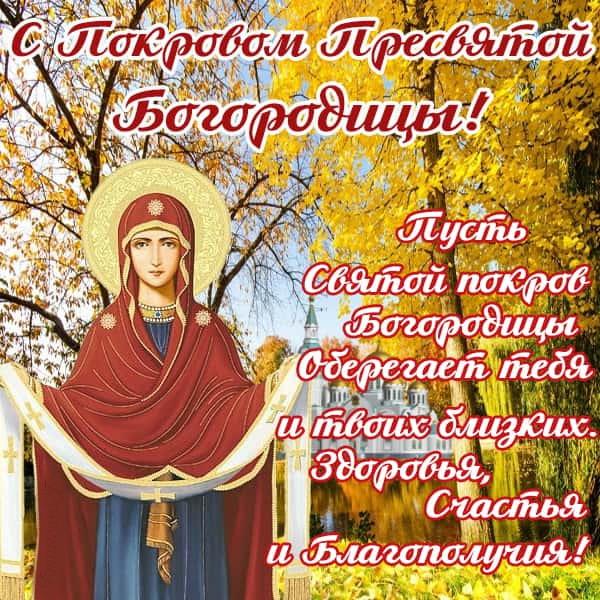 Открытки покров святой богородицы