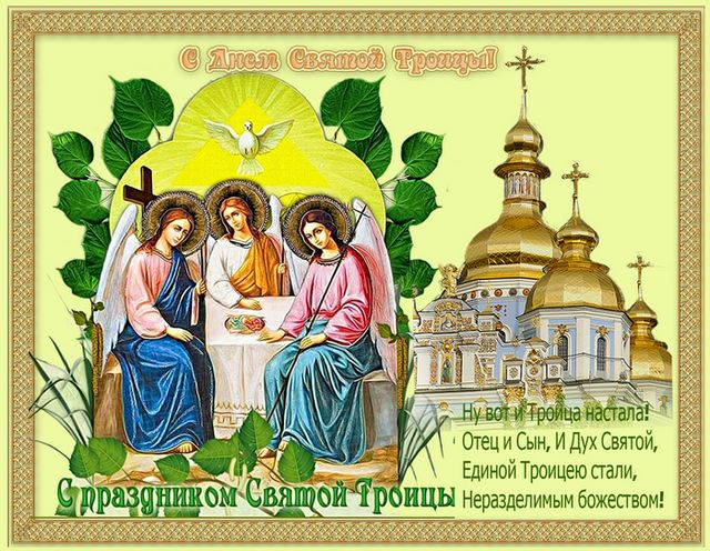 Картинка с днем Святой Троицы