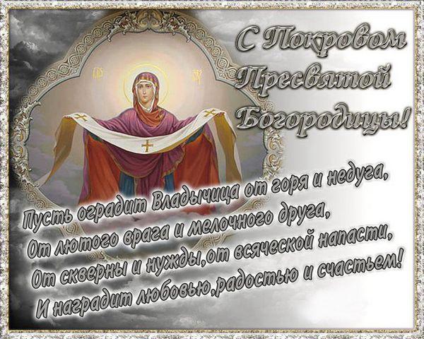 Картинка с поздравлением на Покров день
