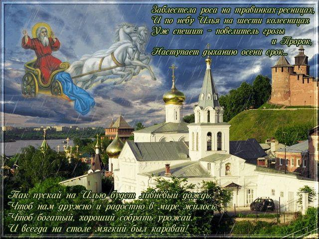 Красивая открытка с Ильиным днем