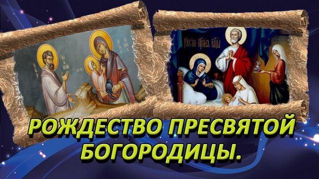Открытка на Рождество Пресвятой Богородицы