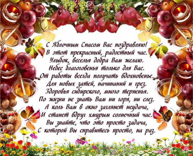 Открытка с пожеланием на Яблочный Спас