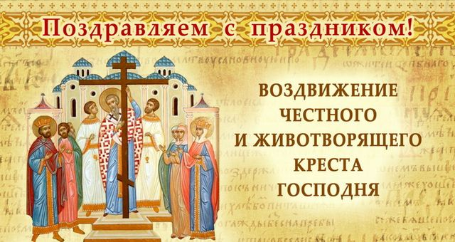 Поздравляем с праздником Воздвижения Креста Господня