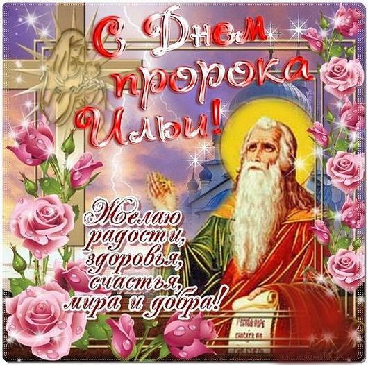 С днем пророка Ильи