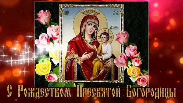 С Рождеством Пресвятой Божьей Матери