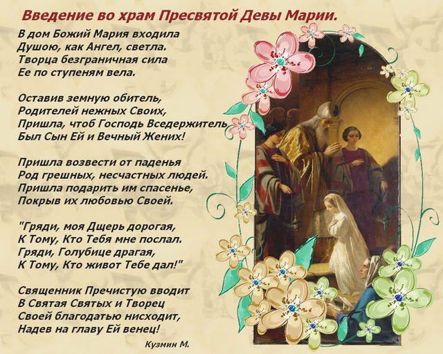 Стих на Введение во храм Божьей Матери