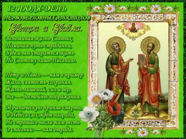 Поздравление на Петров день