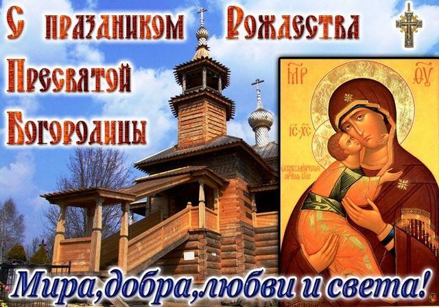 Пожелание на Рождество Богоматери