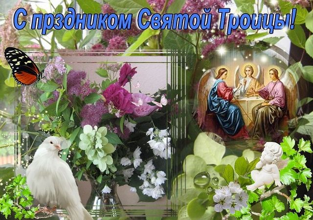 Картинка праздник Святой Троицы