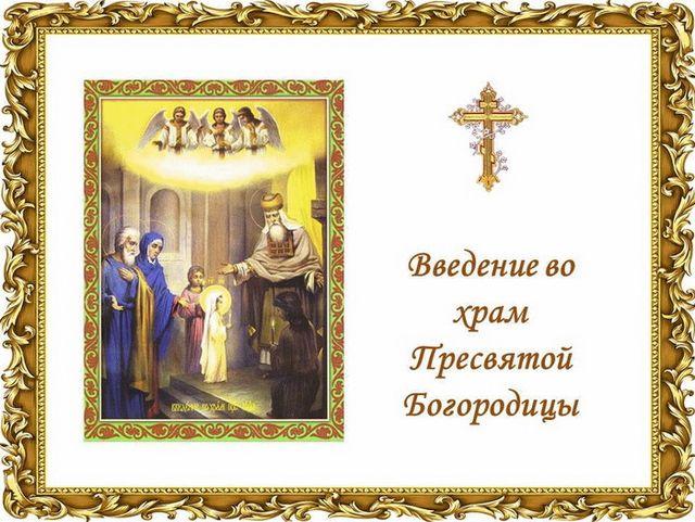 Красивая открытка на праздник Введение во храм Пресвятой Богородицы