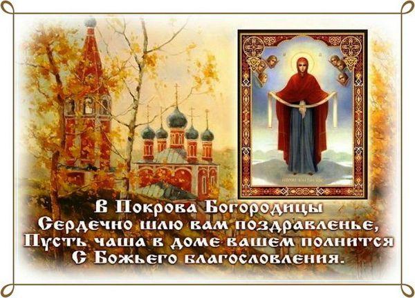 Красивое пожелание на Покров день