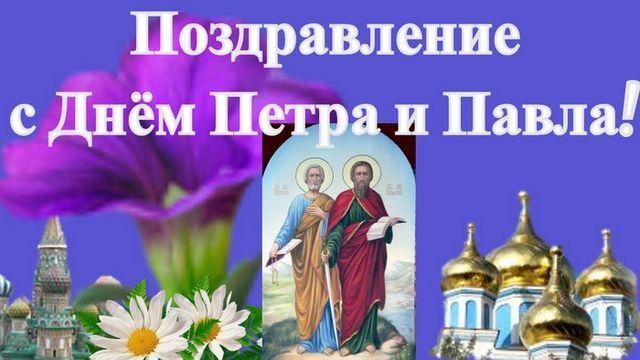 Поздравление с днем Петра и Павла