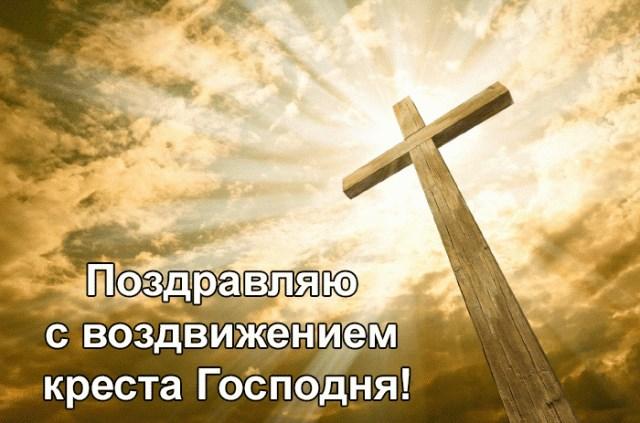 Поздравляю с Воздвижением Креста Господня