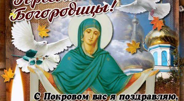 Картинка с Покровом Пресвятой Богоматери