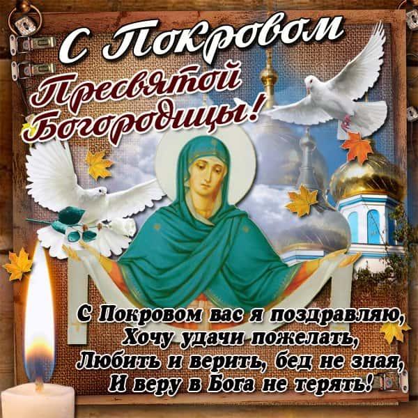 Картинки поздравления с покровом богородицы пресвятой