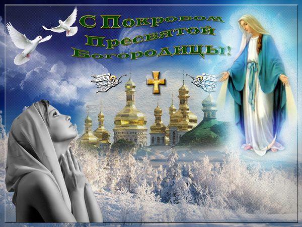Картинка с Покровом Пресвятой Богородицы