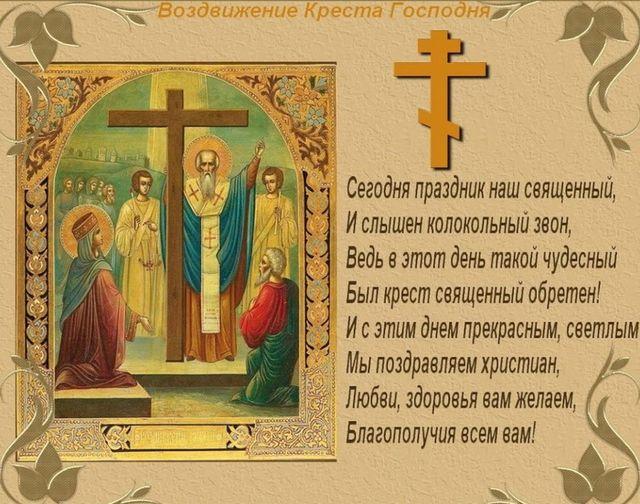 Картинка с Воздвижением Креста Господня