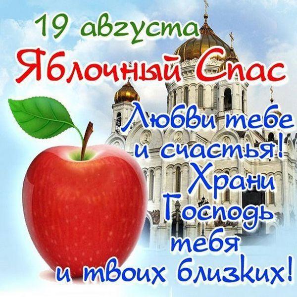 Короткое поздравлени на Яблочный Спас