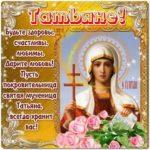 Короткое поздравление на Татьянин день