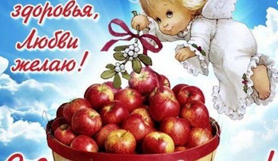 Короткое поздравление на Яблочный Спас