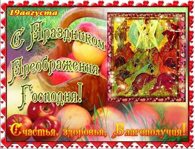 Красивая открытка на Преображение Господне