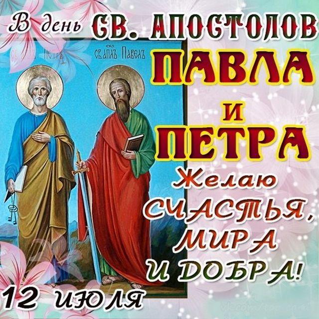 Поздравление на день Петра и Павла