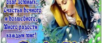 Поздравление на Рождество Богородицы
