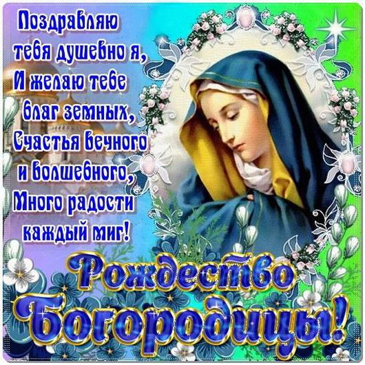 красивое поздравление с праздником рождения пресвятой богородицы погибших