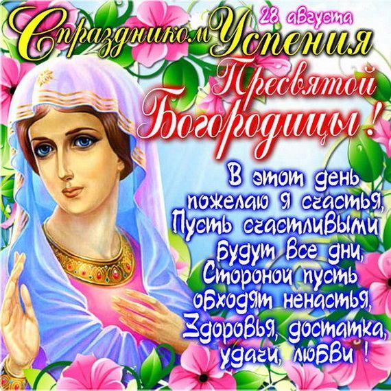 Поздравление на Успение Пресвятой Богородицы