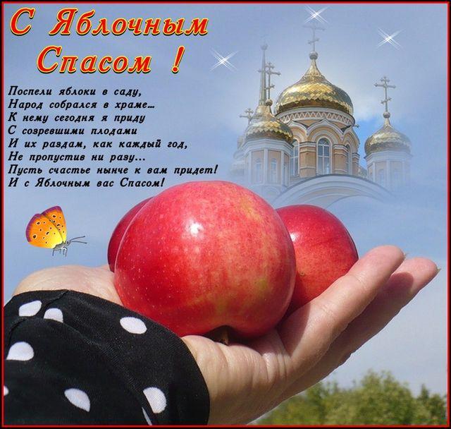 Поздравление на Яблочный Спас