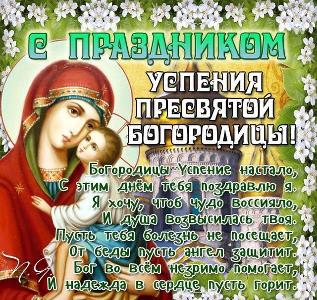 Поздравления в картинках с праздником успения богородицы, мягкой посадки