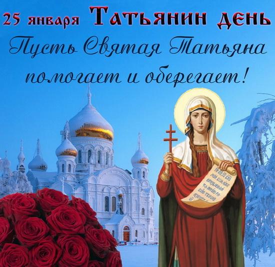 Поздравление в прозе на Татьянин день