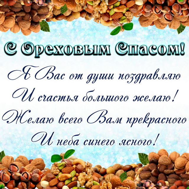 Пожелание на Ореховый Спас