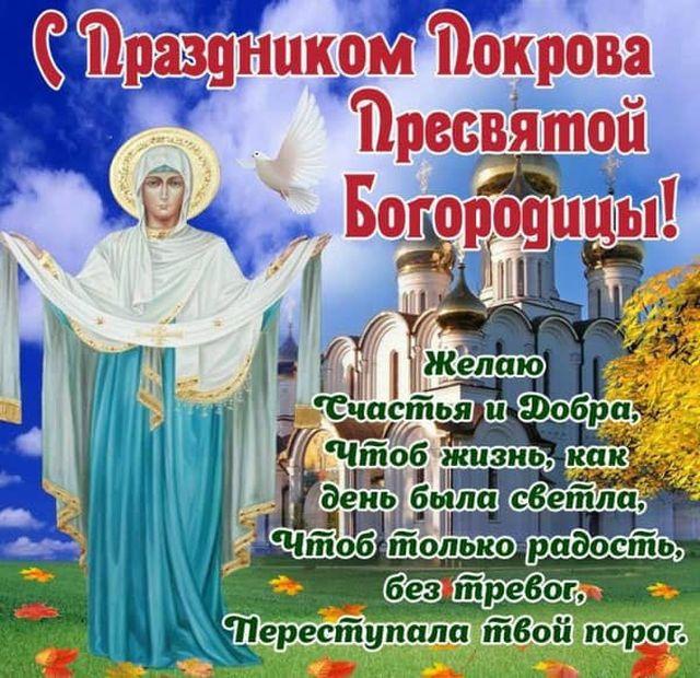 Картинки с поздравления с покровом пресвятой богородицы