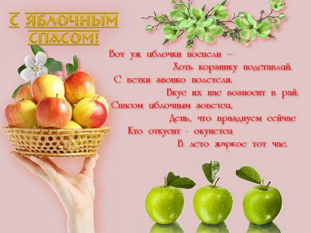 Пожелание в стихах на Яблочный Спас