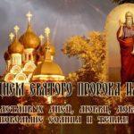 С днем святого пророка Ильи