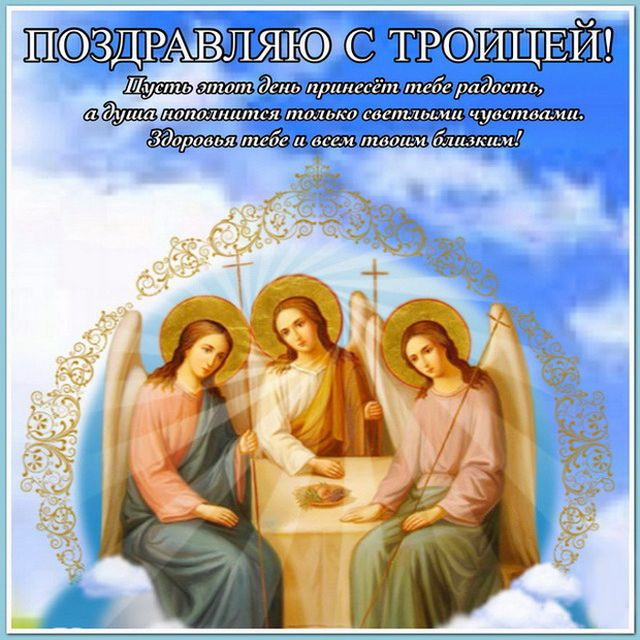 СМС поздравление на Троицу