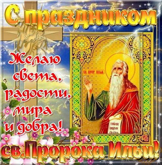 Картинка с надписями на Ильин день